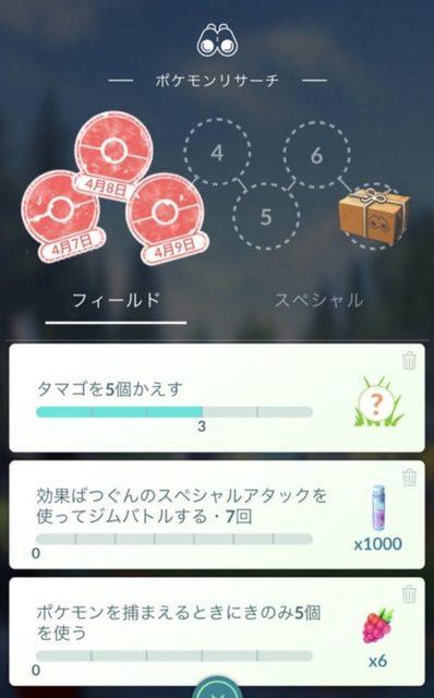 ★フィールドリサーチ.jpg