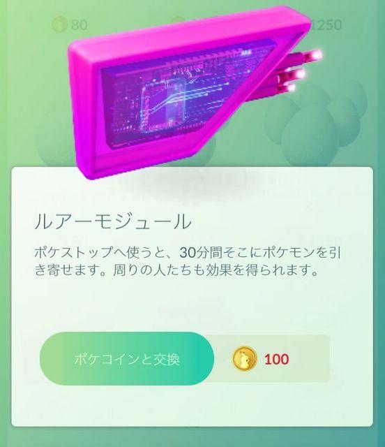 【アイテム】ルアーモジュール.jpg