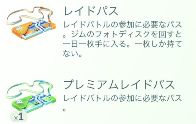 【アイテム】レイドパス.png