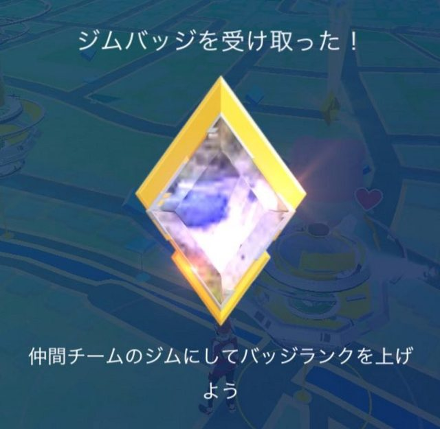 【アイテム】金ジムバッジ.jpg