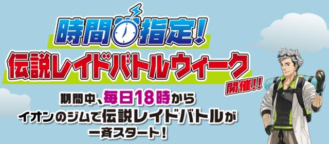【イベント】伝説レイドバトルウィーク.PNG