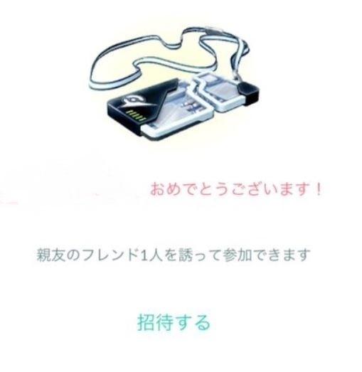 EX招待.JPG