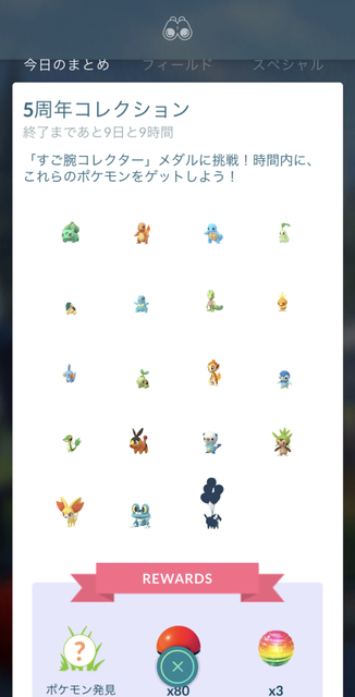 5周年コレクション.jpg