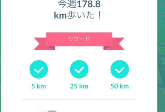 ★いつでも冒険モード(50㎞).png