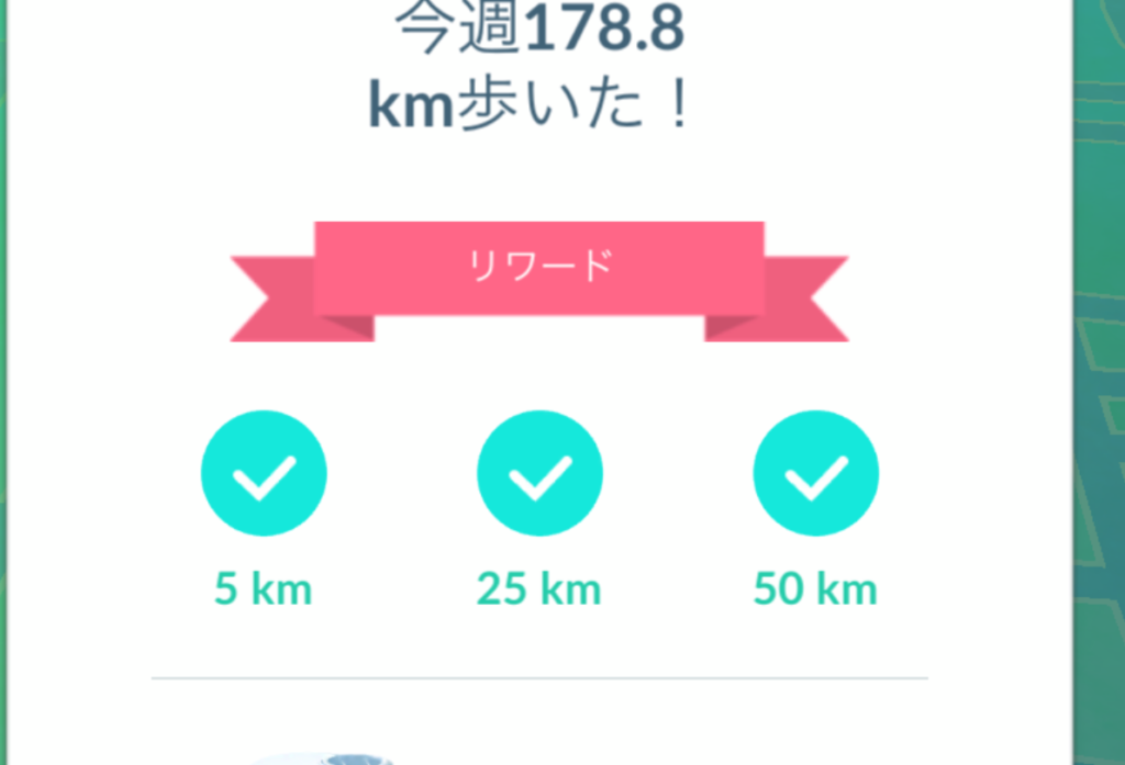 Go リワード ポケモン 【ポケモンGO】大発見が明日からワシボンに! 超レアポケ入手チャンス!