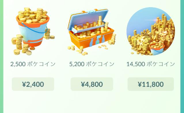 ★ポケコイン.png