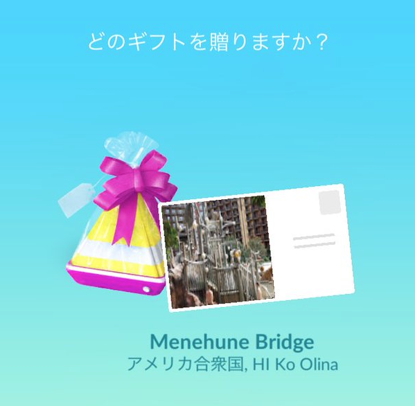 【アイテム】ギフト.png