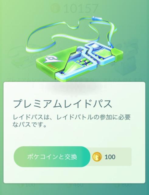 【アイテム】レイドパス(プレミアム).png
