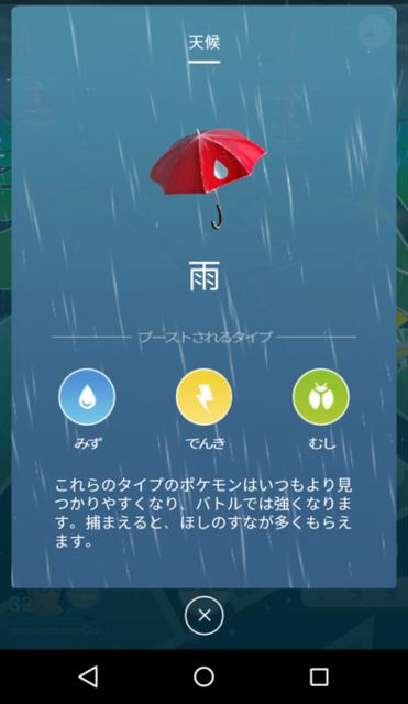 【天候】雨.png