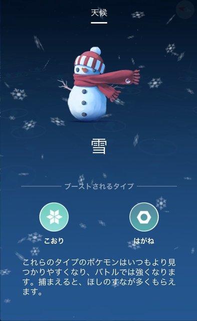 【天候】雪ブースト.jpg