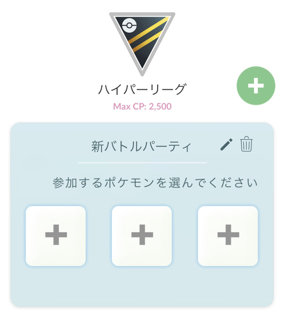 【PvP】ハイパーリーグ.PNG