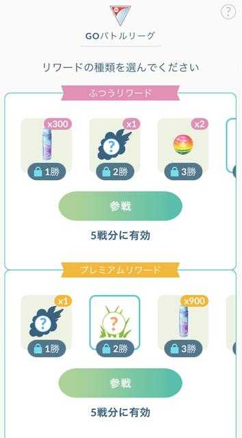 【PvP】バトルリーグ対戦画面.PNG