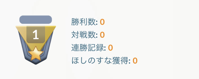 【PvP】勝利数.PNG