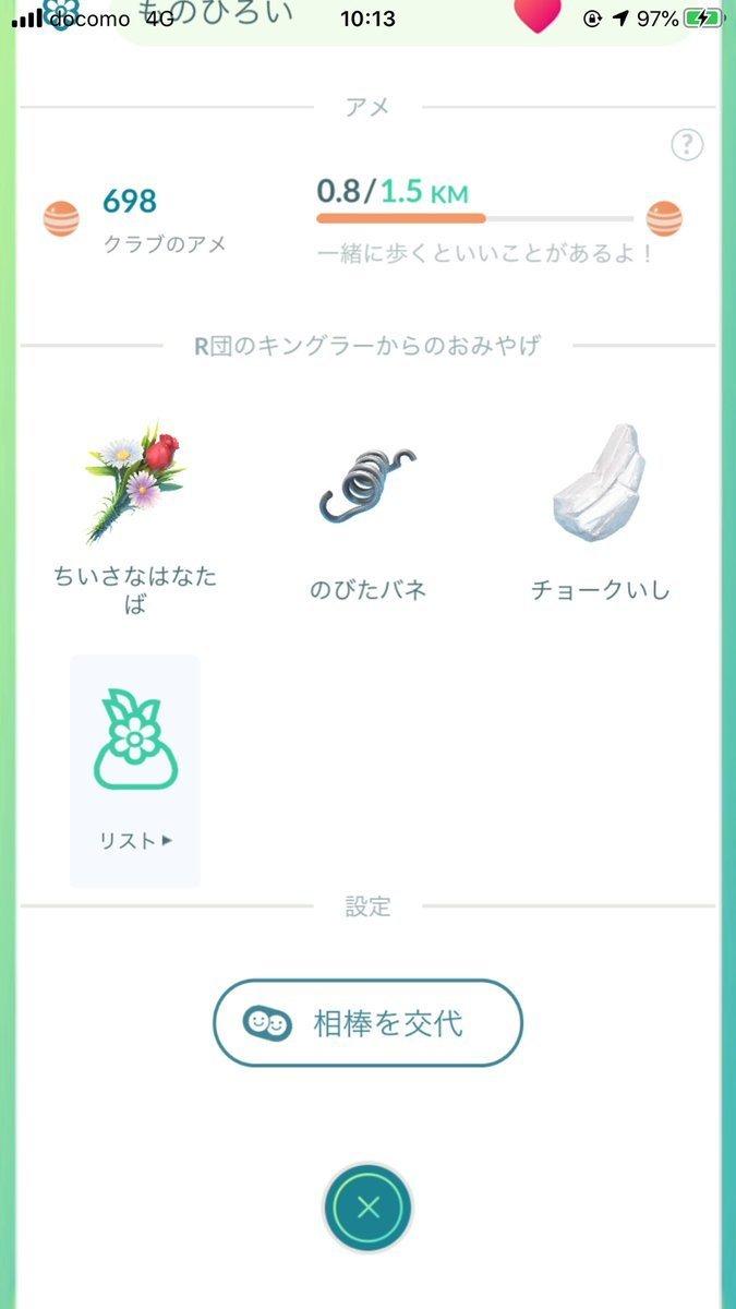 プレゼント おみやげ 相棒 ポケモンgo