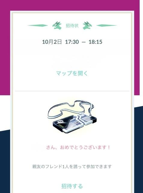 EXパス(招待).jpg
