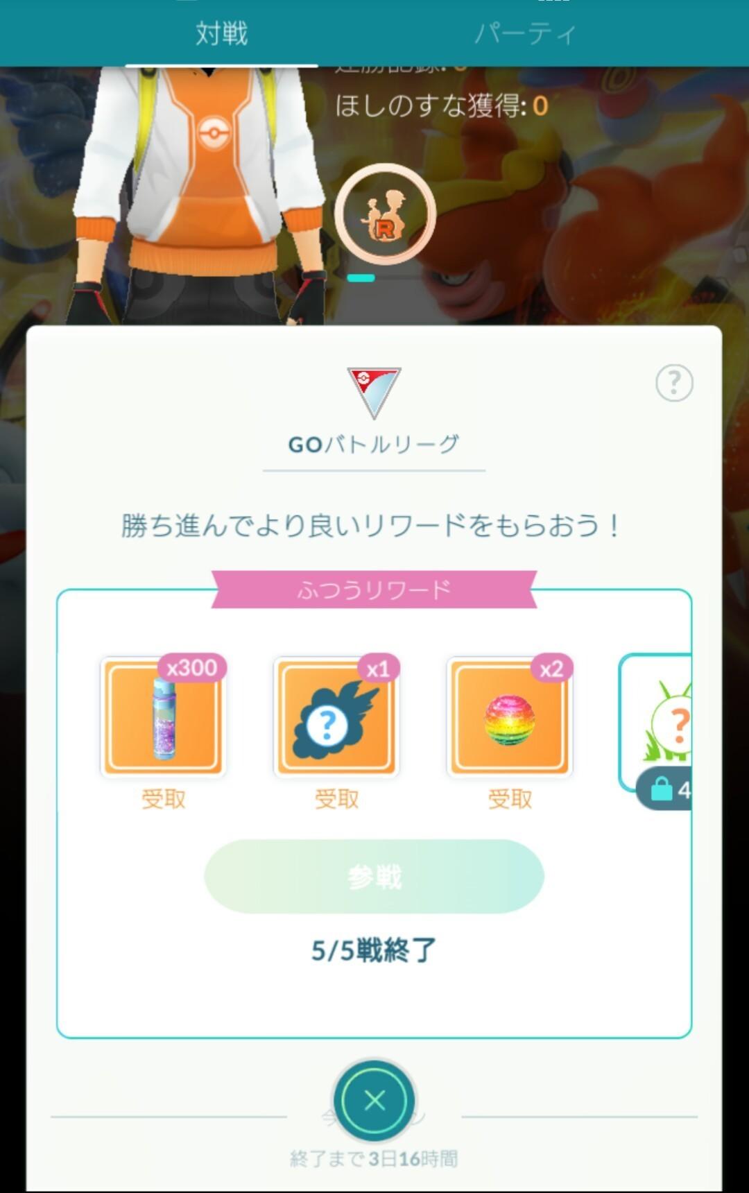 できない バトル ポケモン 参戦 go リーグ