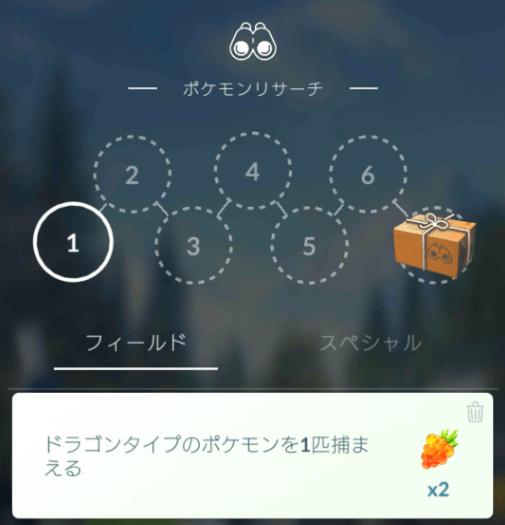 ポケモン go スペシャル リワード