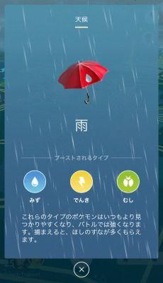 s_rain2-ja