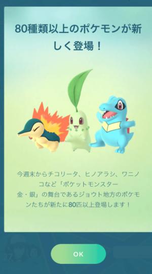 johto-region-update-pokemongo-2-680x600