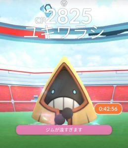 yukiwarasiraidpokego82-259x300