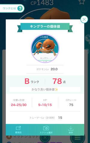 個体値 hp ポケモンgo 攻撃 防御